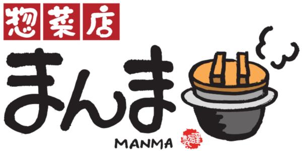 山口市湯田の惣菜店まんま|弁当 オードブル 運動会 会議弁当 健康食 保育園 幼稚園